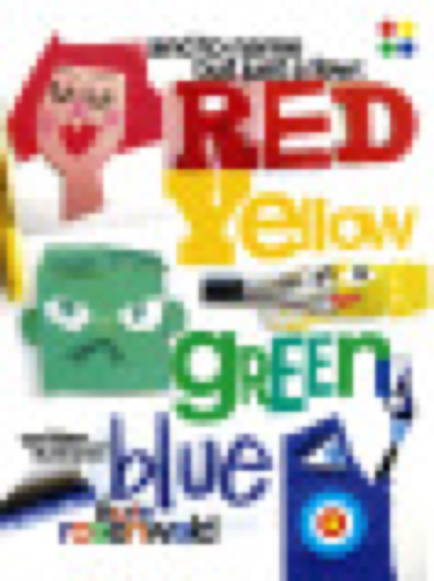 Book Jacket/Red Yellow Green Blue