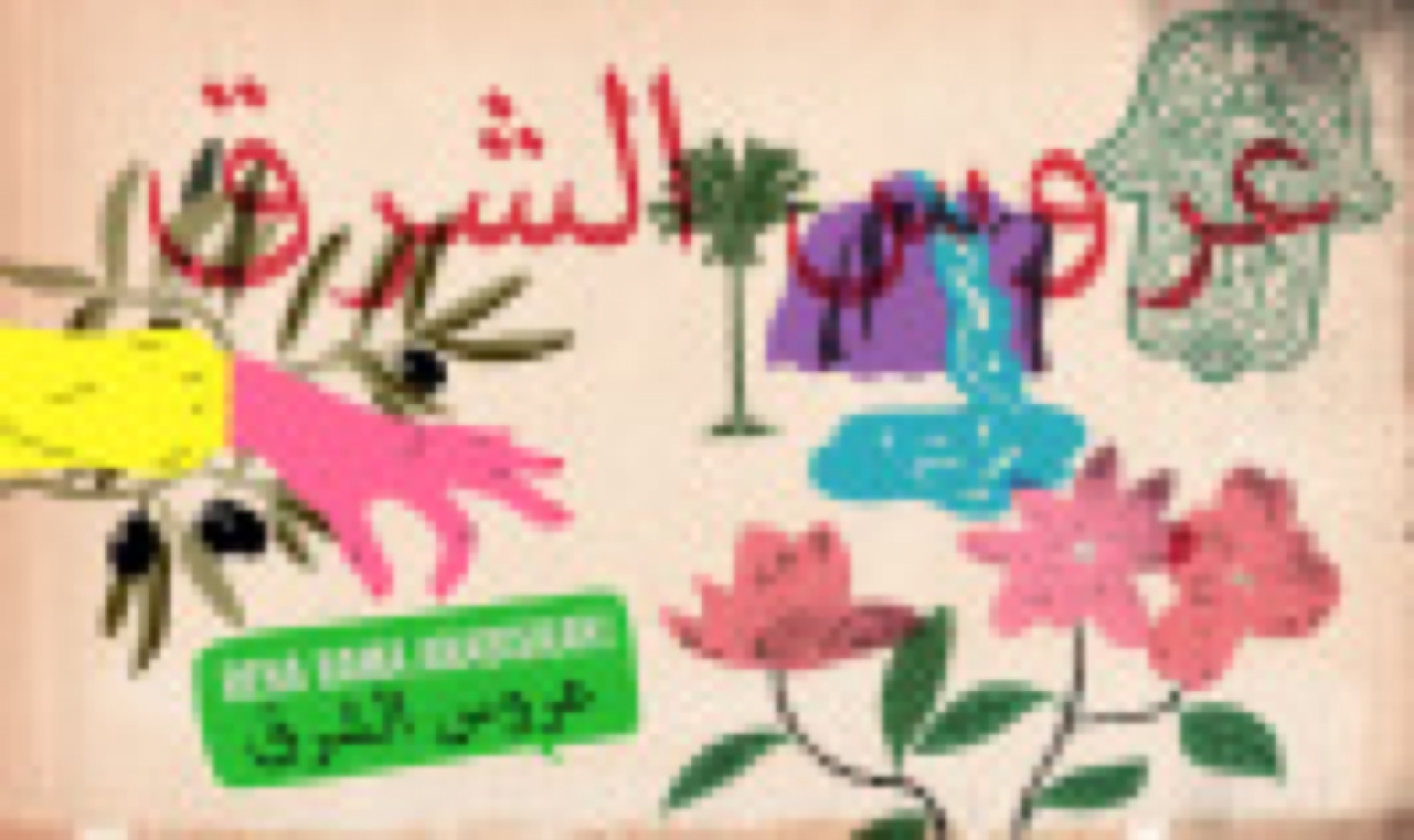 Vinjett Rena rama arabiskan/UR